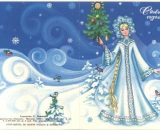Foto: Sniegbaltītes tēma Krievijas Jaungada pastkartēs